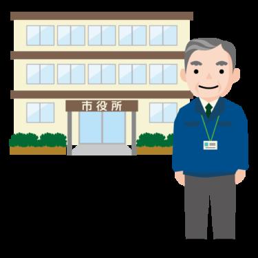 市役所職員のお金にまつわる話(1) 市役所職員の給与制度