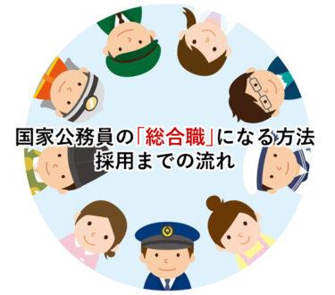 【国家総合】国家公務員の「総合職」になる方法・採用までの流れ