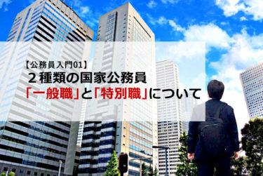 【公務員入門01】2種類の国家公務員「一般職公務員」と「特別職公務員」について