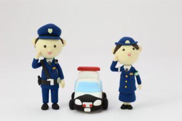 警察官の階級の説明と階級ごとの役割・仕事内容について