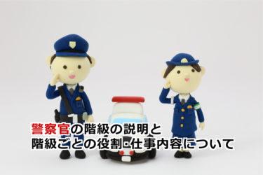【警察官の階級】階級ごとの役割・仕事内容について