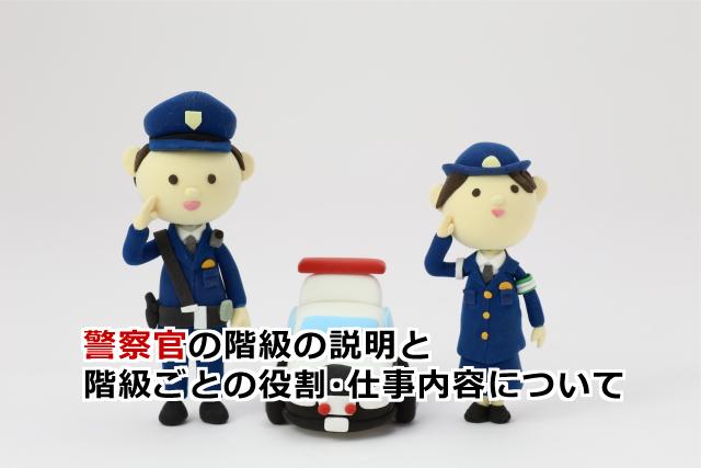 警察官の階級】階級ごとの役割・仕事内容について | 公務員総研