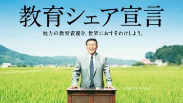 秋田県から発信ドチャベン2017「教育シェア宣言」とは?