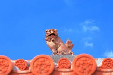 【沖縄県庁】年間平均気温23.1度の常夏県「沖縄県」の地方公共団体