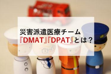 災害派遣医療チーム『DMAT』『DPAT』とは?誕生の経緯と活動内容