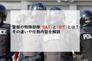 警察の特殊部隊「SAT」と「SIT」とは?その違いや任務内容を解説