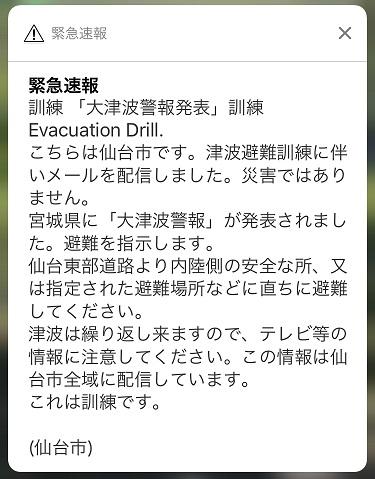 仙台市 緊急地震速報