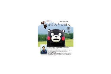 俳優・佐藤健さんが『るろうにほん 熊本へ』で綴った熊本への思いとは