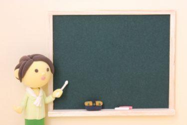 出会いと別れ 中高一貫校に教育実習に行ってきた【実習編】後編