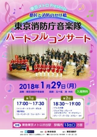 東京消防庁音楽隊ハートフルコンサート