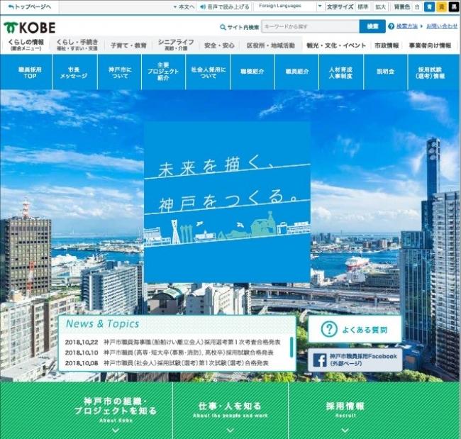 「神戸市」の採用ホームページ