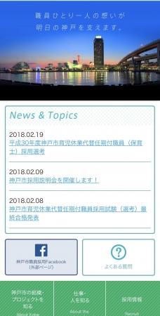 公式サイト(スマートフォン)イメージ画像