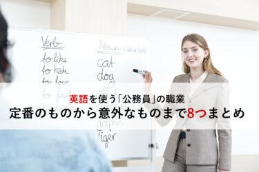 英語を使う「公務員」の職業、定番のものから意外なものまで8つまとめ