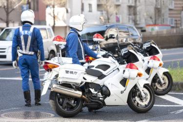 道路の平和を守る警察「交通執行部隊」の仕事内容と白バイ隊員になる方法
