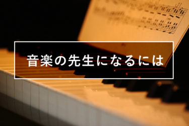 【音楽の先生になるには】実際の音楽教師の免許取得までの体験談と、音楽の先生になる方法の解説
