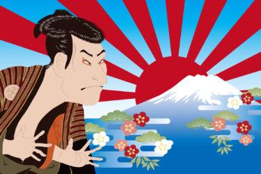 「公務員」なら押さえておきたい!日本の国歌『君が代』の基本知識