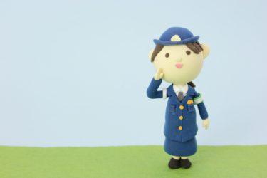 K県の警察署で働くキャリア4年の「警察事務職」の仕事内容・給料レポ