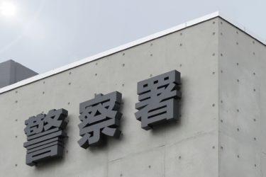 平成30年度「長崎県警察官」採用情報 – 警察官採用試験まとめ