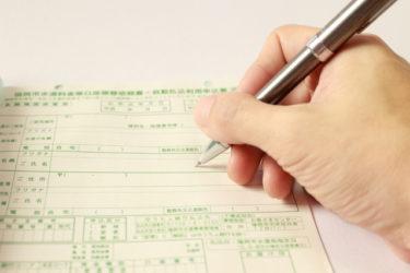 「市役所」の「税務部署」で働く一般事務職の仕事内容・給料レポート