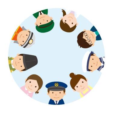社会人から公務員へ(1)社会人から公務員になるということ