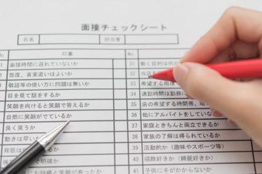 社会人から公務員へ(9)面接試験対策についてPart.2(相手を知る)