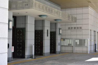 内閣に提出する決算検査報告の作成を担当する「会計検査院」の基本情報