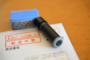 特定個人情報の監視を担当する中央官庁「個人情報保護委員会」の基本情報