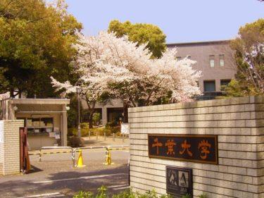 国立大学法人「千葉大学」の基本情報 – 「旧制六医科大学」がルーツ