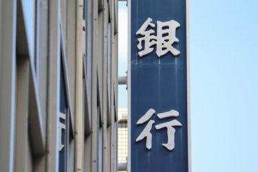 「東証一部上場企業の銀行」で働く「営業兼事務職」の仕事内容・給料レポ