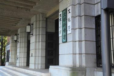 中央官庁「文部科学省」の組織構成と各部門の役割について