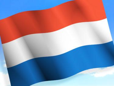 【目指せ!外交官】水と緑の国「オランダ」の基本知識