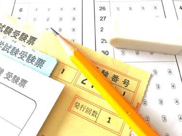 2019年度「国家公務員 高卒程度」向け試験日程まとめ