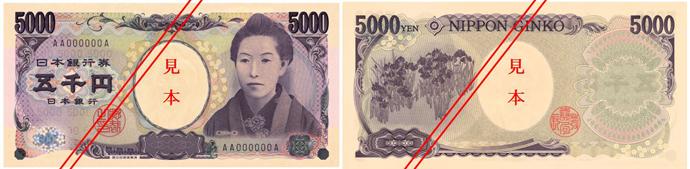 E五千円券