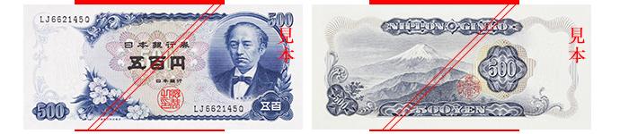 C五百円券