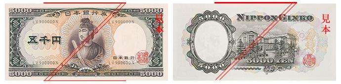 C五千円券