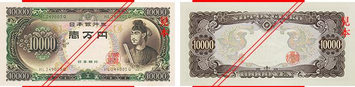 C一万円券