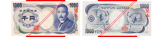 D千百円券