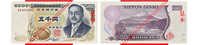 D五千円券