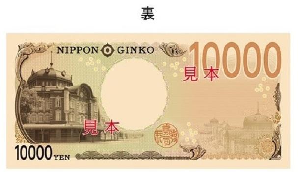 新一万円裏