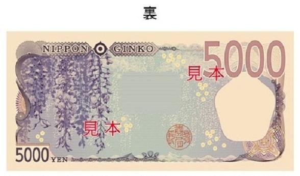 新五千円札裏
