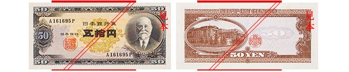 B五十円券