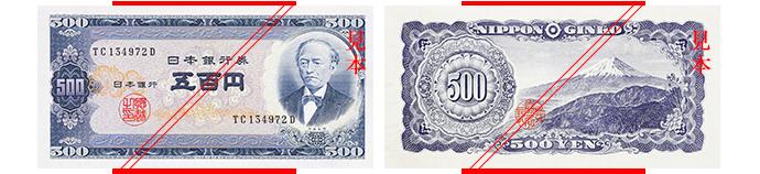 B五百円券
