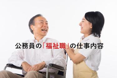 【福祉系公務員】公務員の「福祉職」の仕事内容 徹底解説!