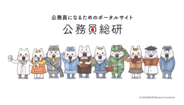 「公務員総研の公務員川柳」プロジェクトについて お知らせ情報