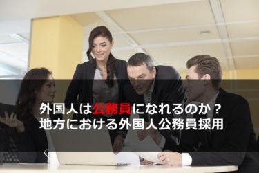 外国人は公務員になれるのか? - 地方における外国人公務員採用