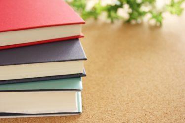 【中学校の先生に聞きました!】仕事で役に立った本5冊