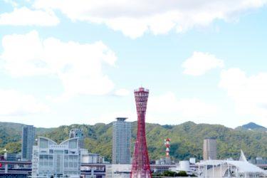 政令指定都市シリーズ第15回「神戸市」について