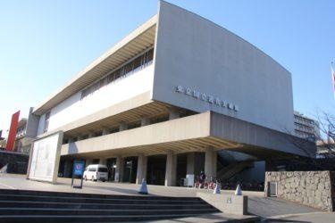 「東京国立近代美術館」の基本情報(沿革・採用情報など)