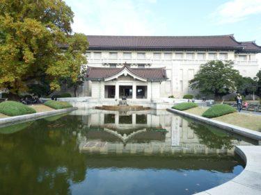 「東京国立博物館」の基本情報(沿革・研究・採用情報など)