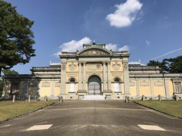 「奈良国立博物館」の基本情報(沿革・研究・採用情報など)